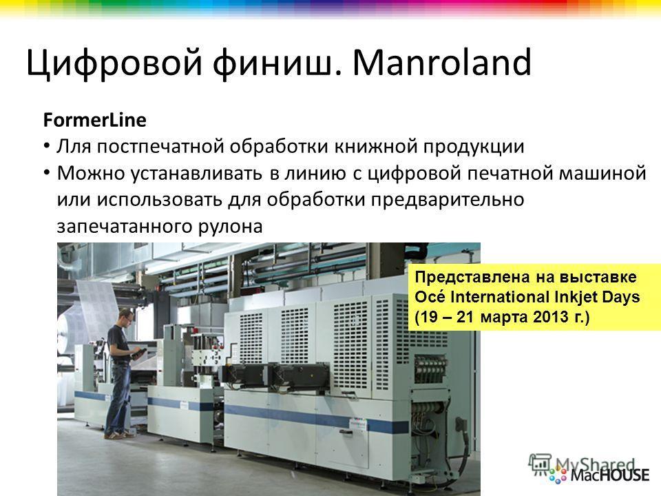Цифровой финиш. Manroland FormerLine Лля постпечатной обработки книжной продукции Можно устанавливать в линию с цифровой печатной машиной или использовать для обработки предварительно запечатанного рулона Представлена на выставке Océ International In