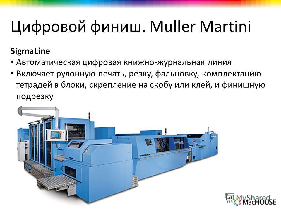 Цифровой финиш. Muller Martini SigmaLine Автоматическая цифровая книжно-журнальная линия Включает рулонную печать, резку, фальцовку, комплектацию тетрадей в блоки, скрепление на скобу или клей, и финишную подрезку