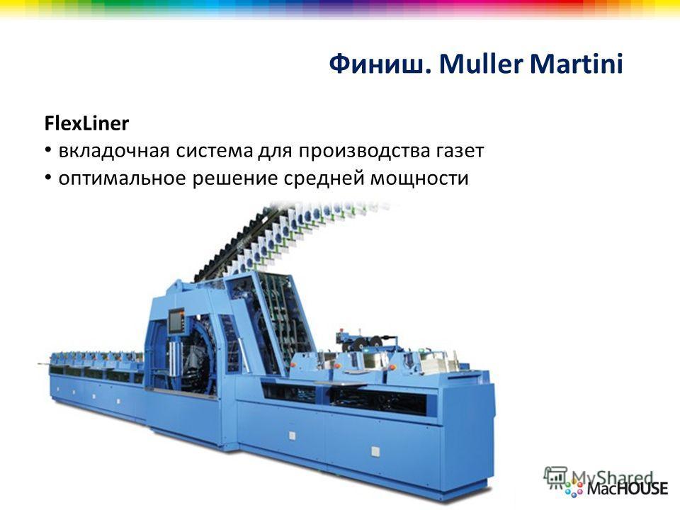 Финиш. Muller Martini FlexLiner вкладочная система для производства газет оптимальное решение средней мощности