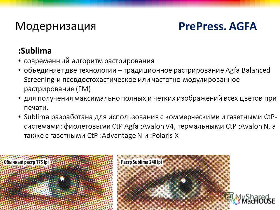 PrePress. AGFA :Sublima cовременный алгоритм растрирования объединяет две технологии – традиционное растрирование Agfa Balanced Screening и псевдостохастическое или частотно-модулированное растрирование (FM) для получения максимально полных и четких
