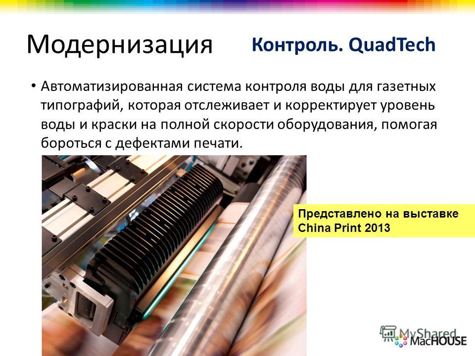 Контроль. QuadTech Автоматизированная система контроля воды для газетных типографий, которая отслеживает и корректирует уровень воды и краски на полной скорости оборудования, помогая бороться с дефектами печати. Представлено на выставке China Print 2
