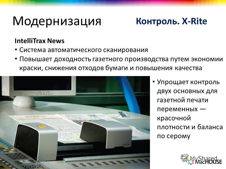 Контроль. X-Rite IntelliTrax News Система автоматического сканирования Повышает доходность газетного производства путем экономии краски, снижения отходов бумаги и повышения качества Упрощает контроль двух основных для газетной печати переменных красо