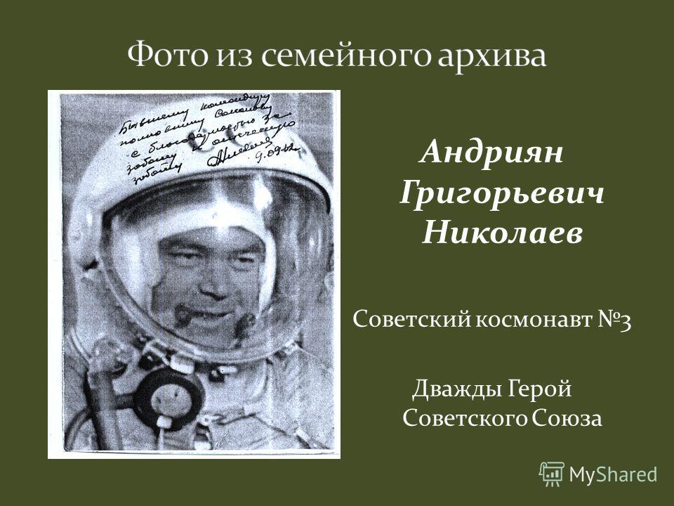 Андриян Григорьевич Николаев Советский космонавт 3 Дважды Герой Советского Союза