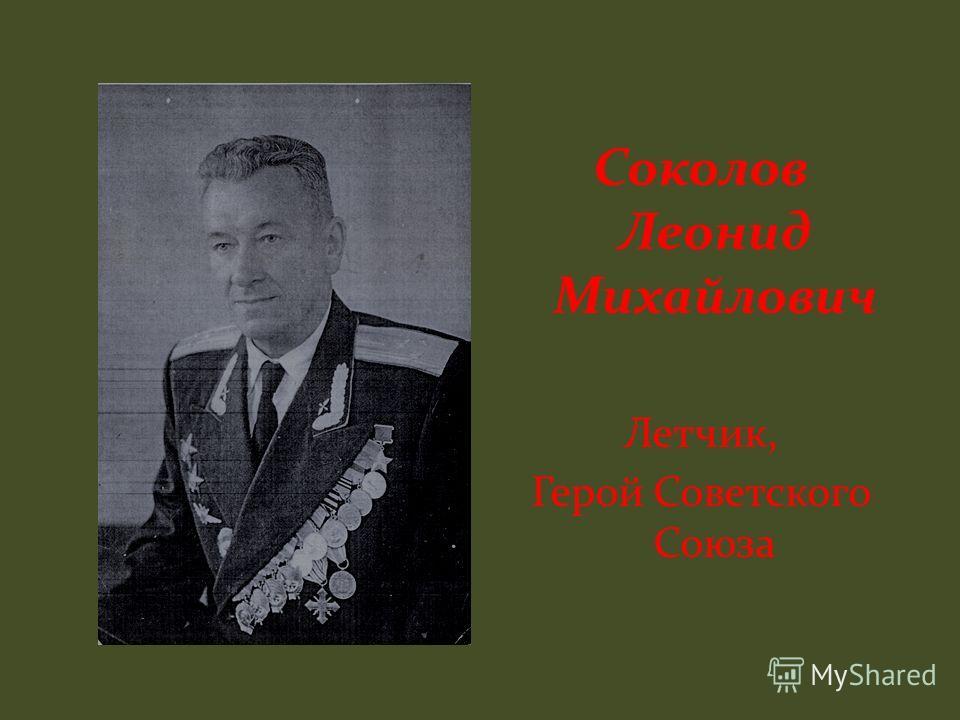 Соколов Леонид Михайлович Летчик, Герой Советского Союза