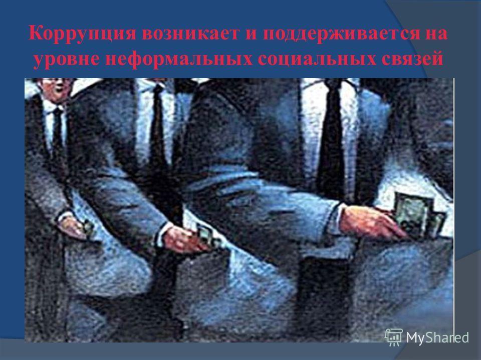 Коррупция возникает и поддерживается на уровне неформальных социальных связей