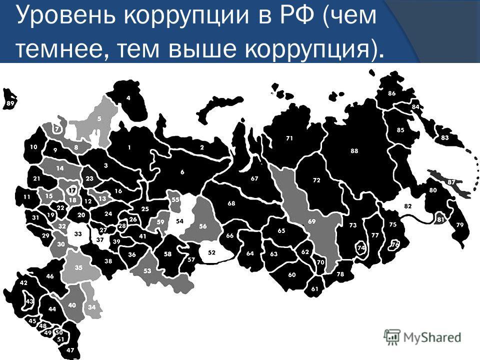 Уровень коррупции в РФ (чем темнее, тем выше коррупция).