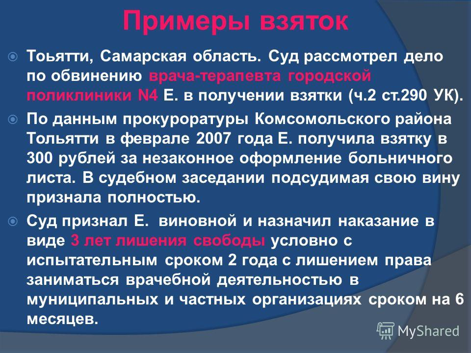 Примеры взяток Тоьятти, Самарская область. Суд рассмотрел дело по обвинению врача-терапевта городской поликлиники N4 Е. в получении взятки (ч.2 ст.290 УК). По данным прокуроратуры Комсомольского района Тольятти в феврале 2007 года Е. получила взятку