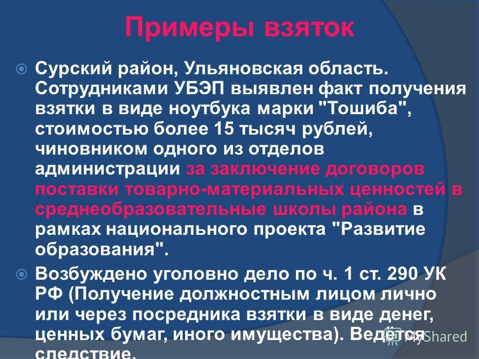 Примеры взяток Сурский район, Ульяновская область. Сотрудниками УБЭП выявлен факт получения взятки в виде ноутбука марки