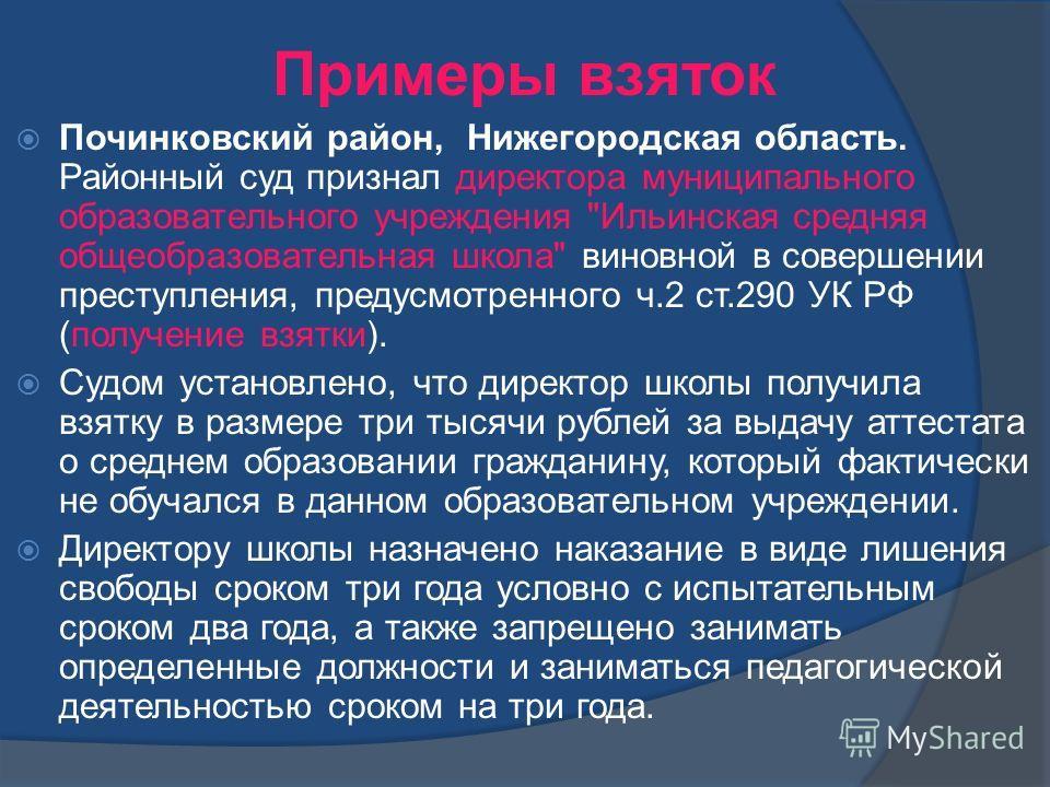 Примеры взяток Починковский район, Нижегородская область. Районный суд признал директора муниципального образовательного учреждения