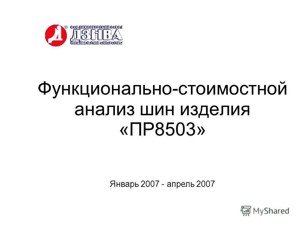Функционально-стоимостной анализ шин изделия «ПР8503» Январь 2007 - апрель 2007