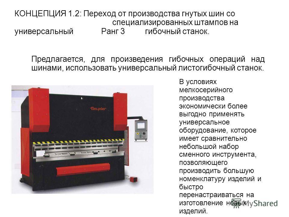 В условиях мелкосерийного производства экономически более выгодно применять универсальное оборудование, которое имеет сравнительно небольшой набор сменного инструмента, позволяющего производить большую номенклатуру изделий и быстро перенастраиваться