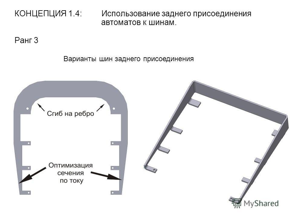 КОНЦЕПЦИЯ 1.4: Использование заднего присоединения автоматов к шинам. Ранг 3 Варианты шин заднего присоединения