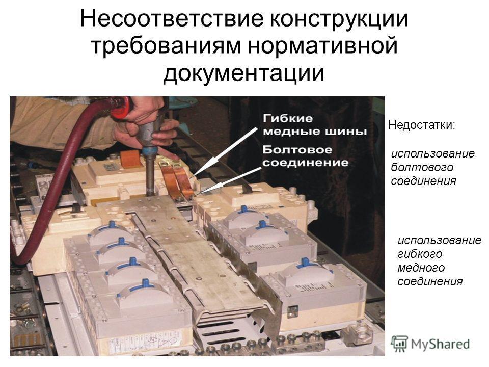 Несоответствие конструкции требованиям нормативной документации использование болтового соединения использование гибкого медного соединения Недостатки:
