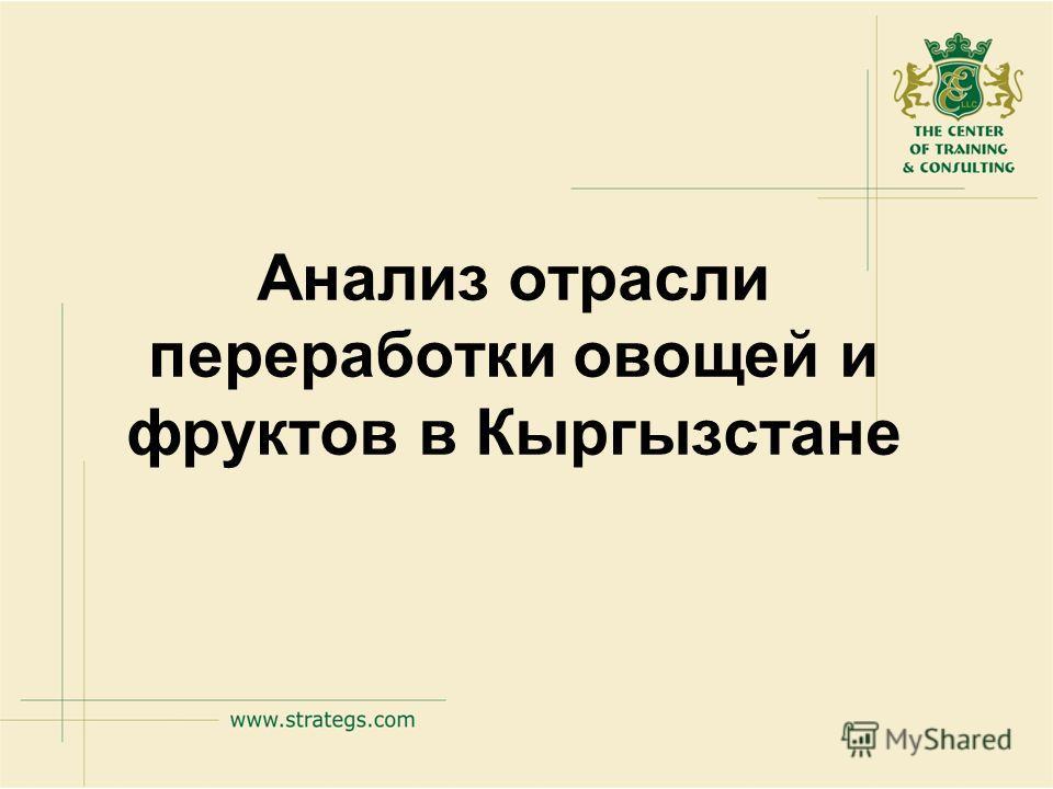 Анализ отрасли переработки овощей и фруктов в Кыргызстане