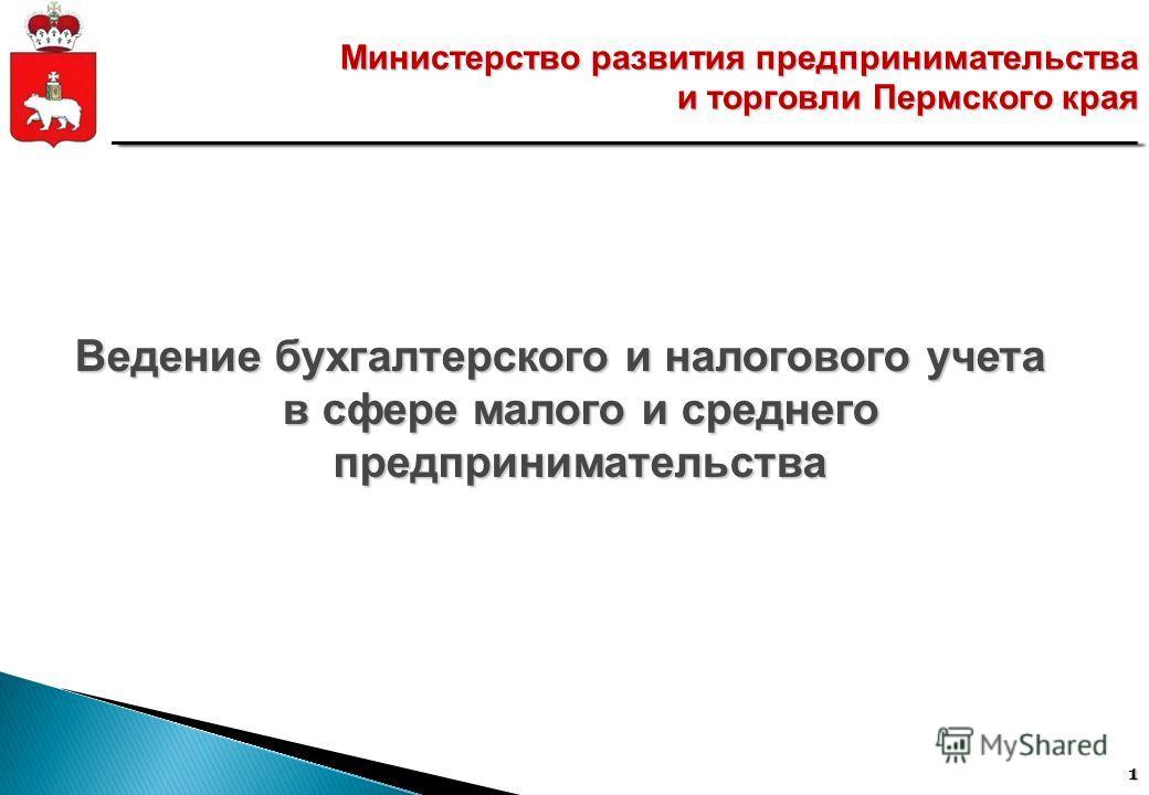 1 Министерство развития предпринимательства и торговли Пермского края Ведение бухгалтерского и налогового учета в сфере малого и среднего предпринимательства