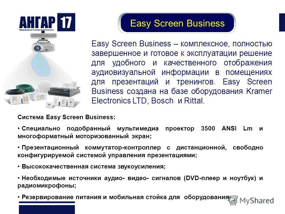 Easy Screen Business Система Easy Screen Business: Специально подобранный мультимедиа проектор 3500 ANSI Lm и многоформатный моторизованный экран; Презентационный коммутатор-контроллер с дистанционной, свободно конфигурируемой системой управления пре