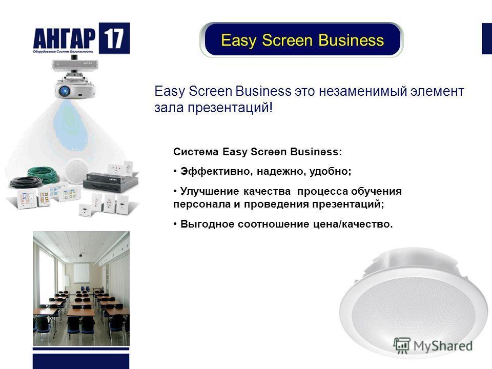 Easy Screen Business Система Easy Screen Business: Эффективно, надежно, удобно; Улучшение качества процесса обучения персонала и проведения презентаций; Выгодное соотношение цена/качество. Easy Screen Business это незаменимый элемент зала презентаций