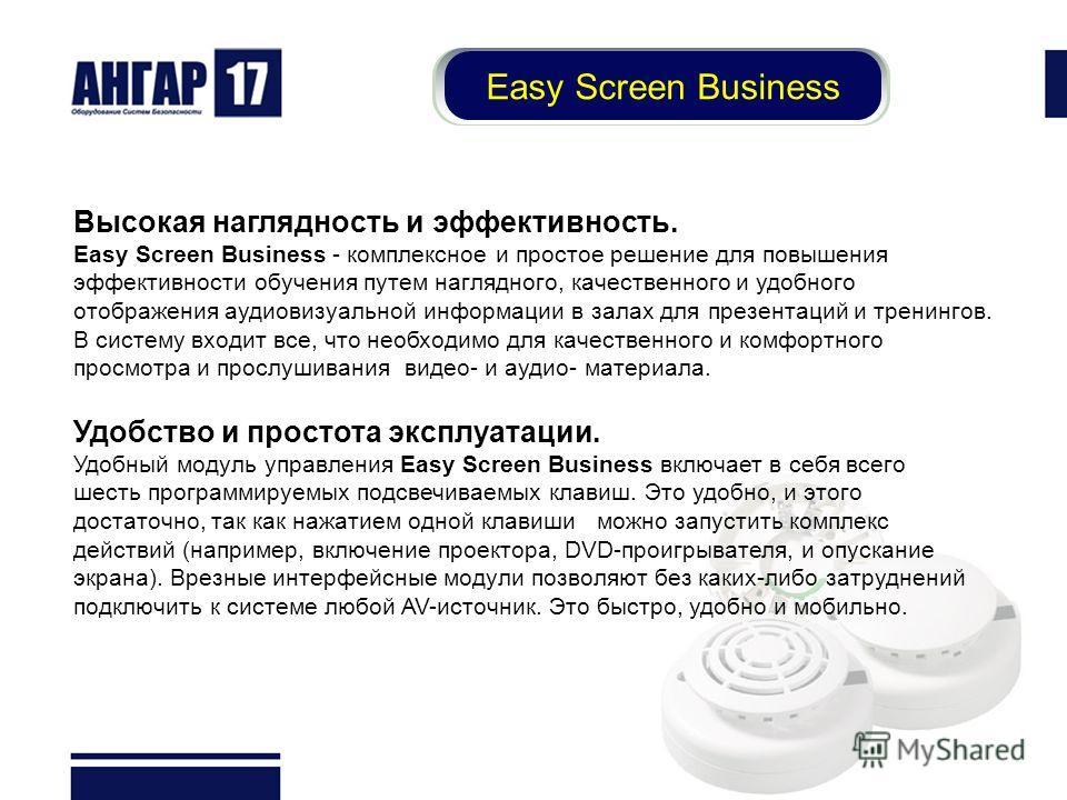 Высокая наглядность и эффективность. Easy Screen Business - комплексное и простое решение для повышения эффективности обучения путем наглядного, качественного и удобного отображения аудиовизуальной информации в залах для презентаций и тренингов. В си