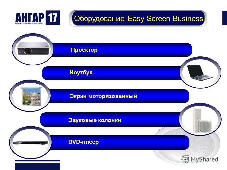 Ноутбук Экран моторизованный Звуковые колонки Проектор DVD-плеер Оборудование Easy Screen Business