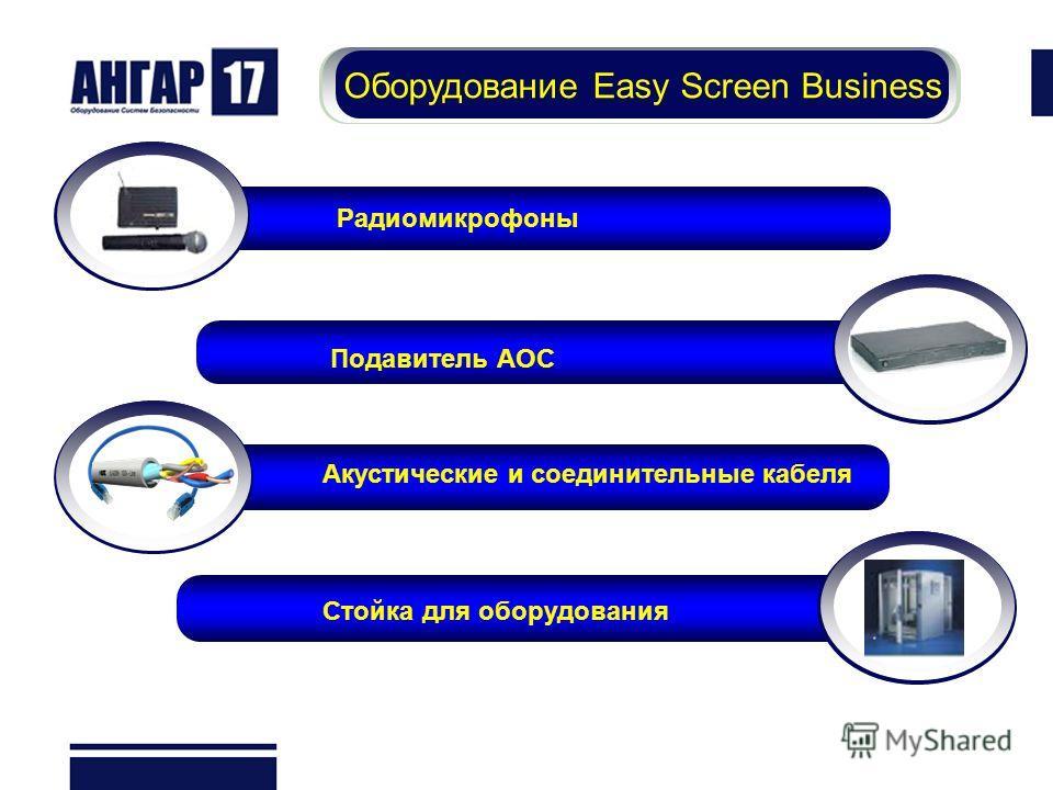 Акустические и соединительные кабеля Подавитель АОС Радиомикрофоны Стойка для оборудования