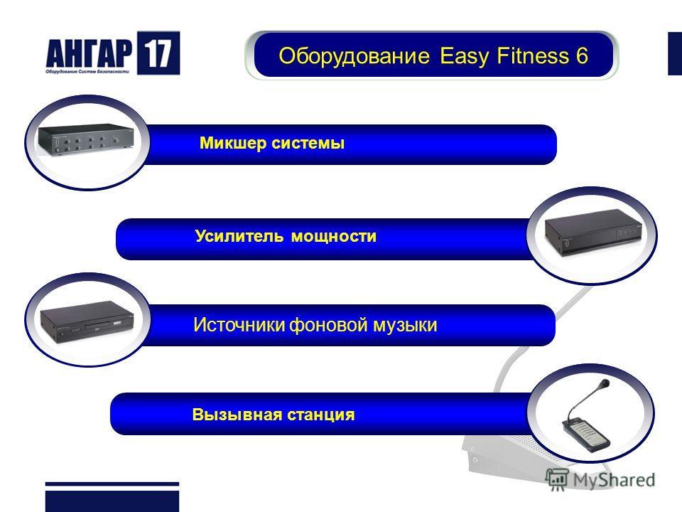 Источники фоновой музыки Оборудование Easy Fitness 6 Микшер системы Усилитель мощности Вызывная станция