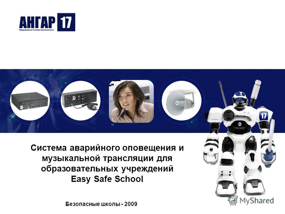 Система аварийного оповещения и музыкальной трансляции для образовательных учреждений Easy Safe School Безопасные школы - 2009