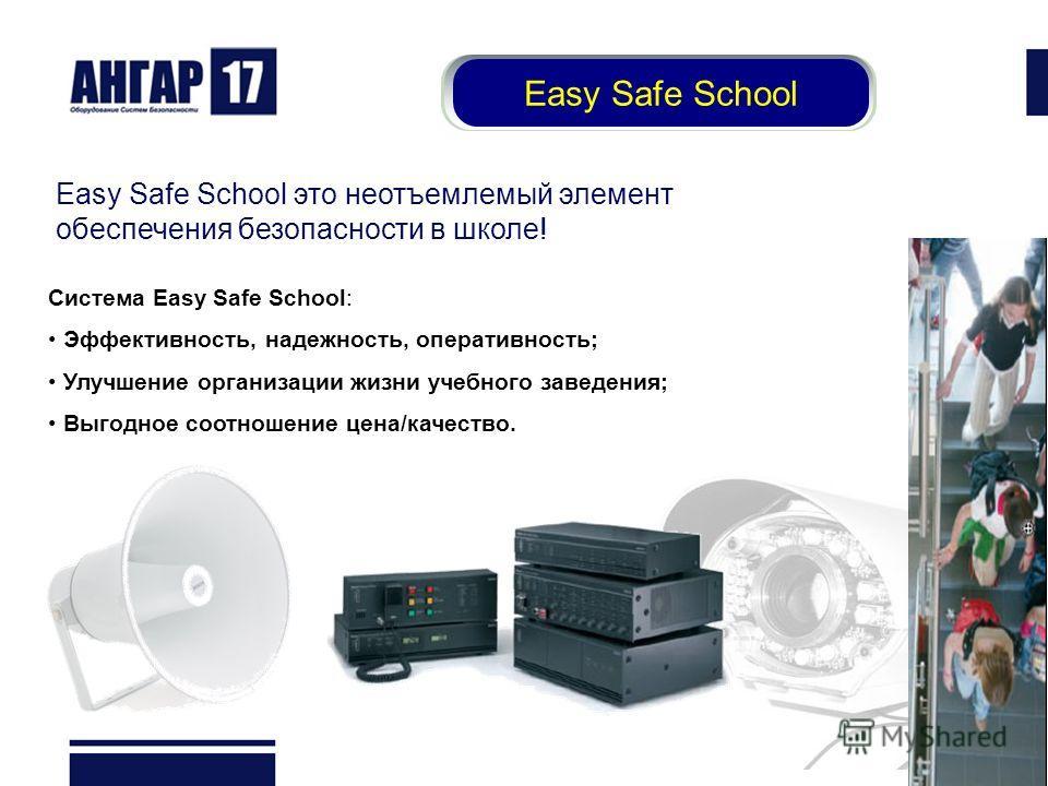 Easy Safe School это неотъемлемый элемент обеспечения безопасности в школе! Easy Safe School Система Easy Safe School: Эффективность, надежность, оперативность; Улучшение организации жизни учебного заведения; Выгодное соотношение цена/качество.