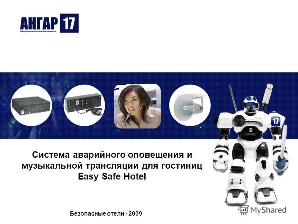 Система аварийного оповещения и музыкальной трансляции для гостиниц Easy Safe Hotel Безопасные отели - 2009