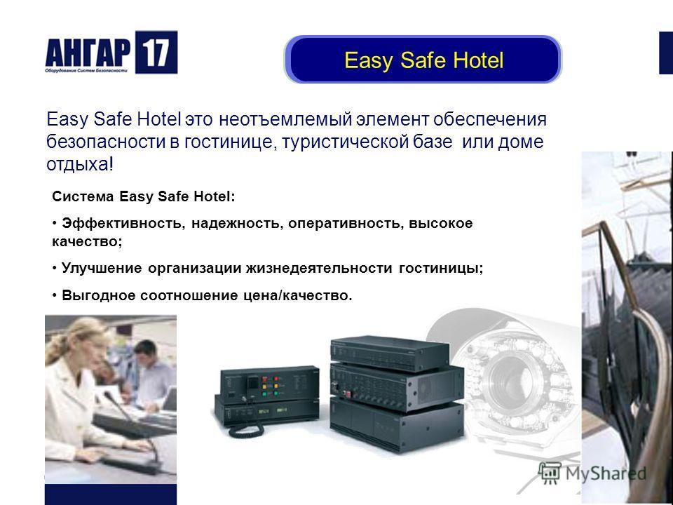 Easy Safe Hotel Easy Safe Hotel это неотъемлемый элемент обеспечения безопасности в гостинице, туристической базе или доме отдыха! Система Easy Safe Hotel: Эффективность, надежность, оперативность, высокое качество; Улучшение организации жизнедеятель