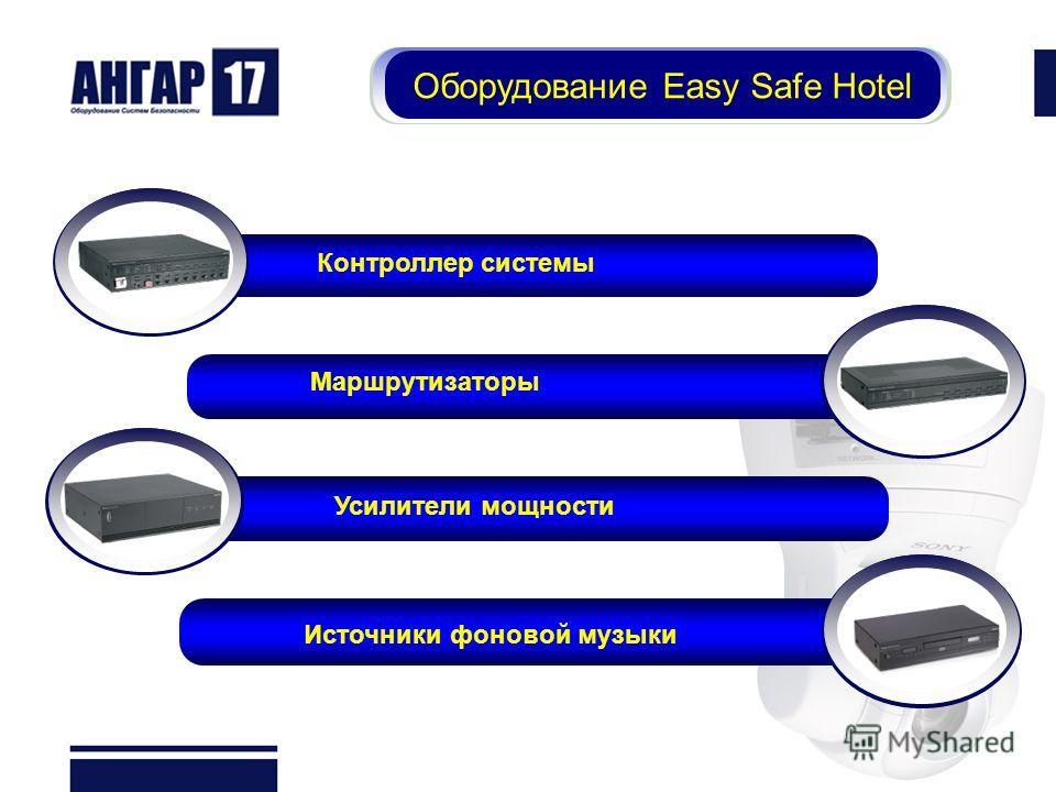 Контроллер системы Маршрутизаторы Усилители мощности Источники фоновой музыки Оборудование Easy Safe Hotel