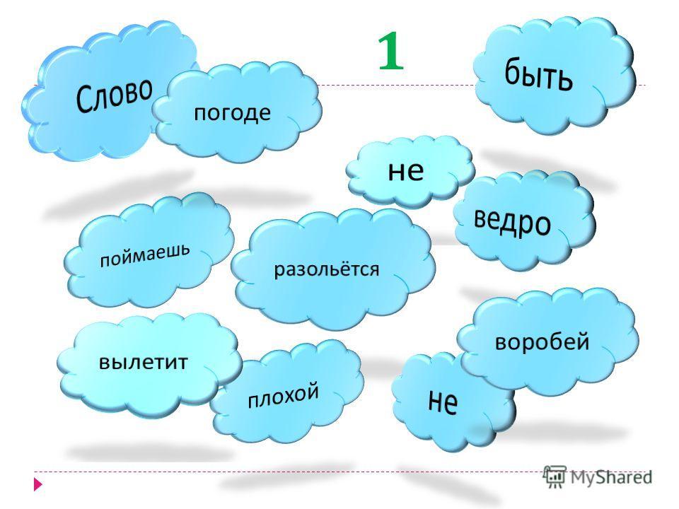 Составьте народные пословицы и поговорки о птицах из имеющихся облаков со словами.