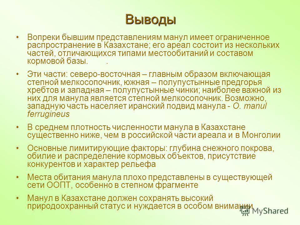 Выводы Вопреки бывшим представлениям манул имеет ограниченное распространение в Казахстане; его ареал состоит из нескольких частей, отличающихся типами местообитаний и составом кормовой базы.. Эти части: северо-восточная – главным образом включающая