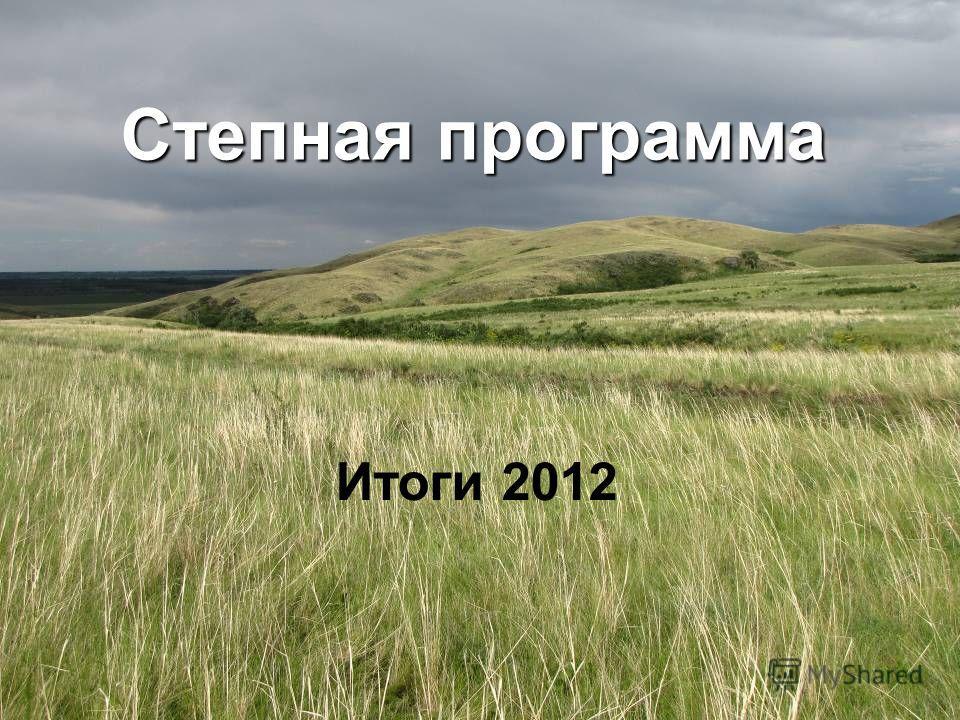 Степная программа Итоги 2012