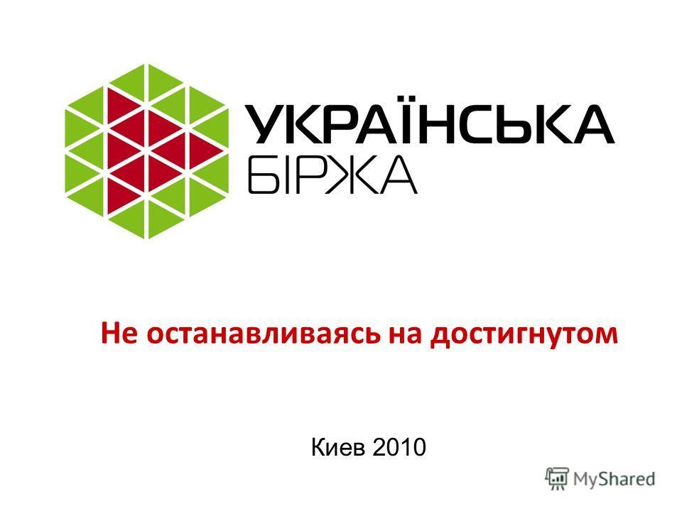 Киев 2010 Не останавливаясь на достигнутом
