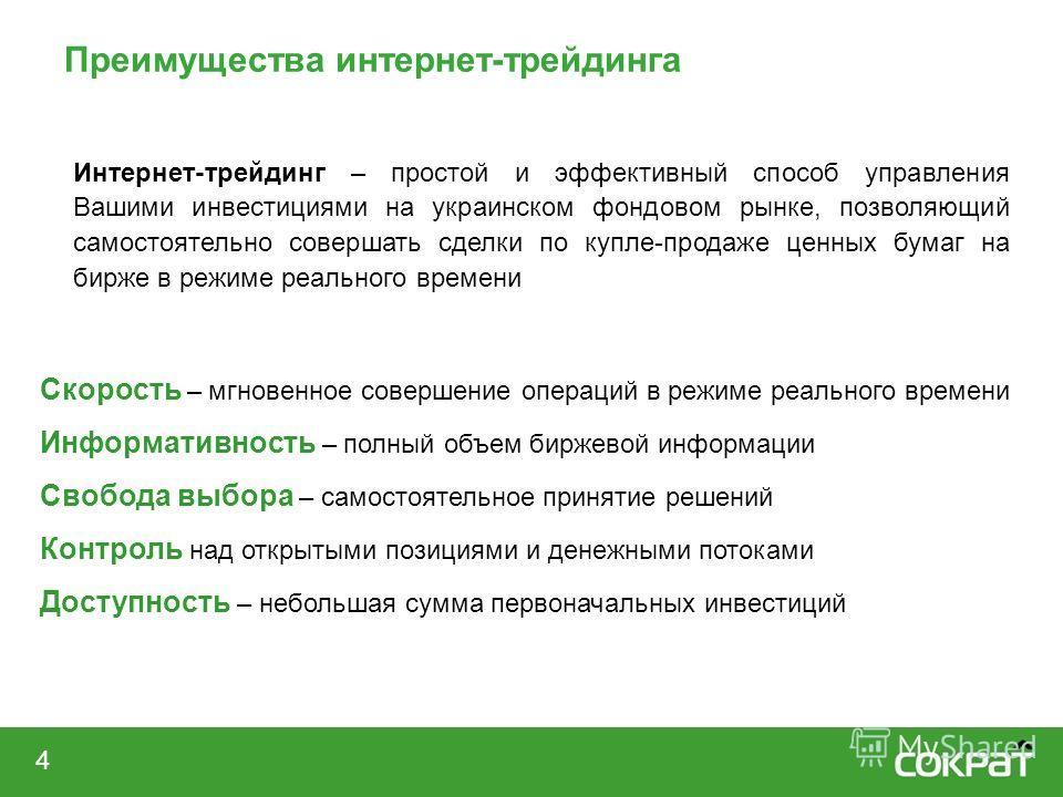 Преимущества интернет-трейдинга 4 Интернет-трейдинг – простой и эффективный способ управления Вашими инвестициями на украинском фондовом рынке, позволяющий самостоятельно совершать сделки по купле-продаже ценных бумаг на бирже в режиме реального врем