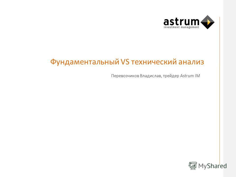 Фундаментальный VS технический анализ Перевозчиков Владислав, трейдер Astrum IM
