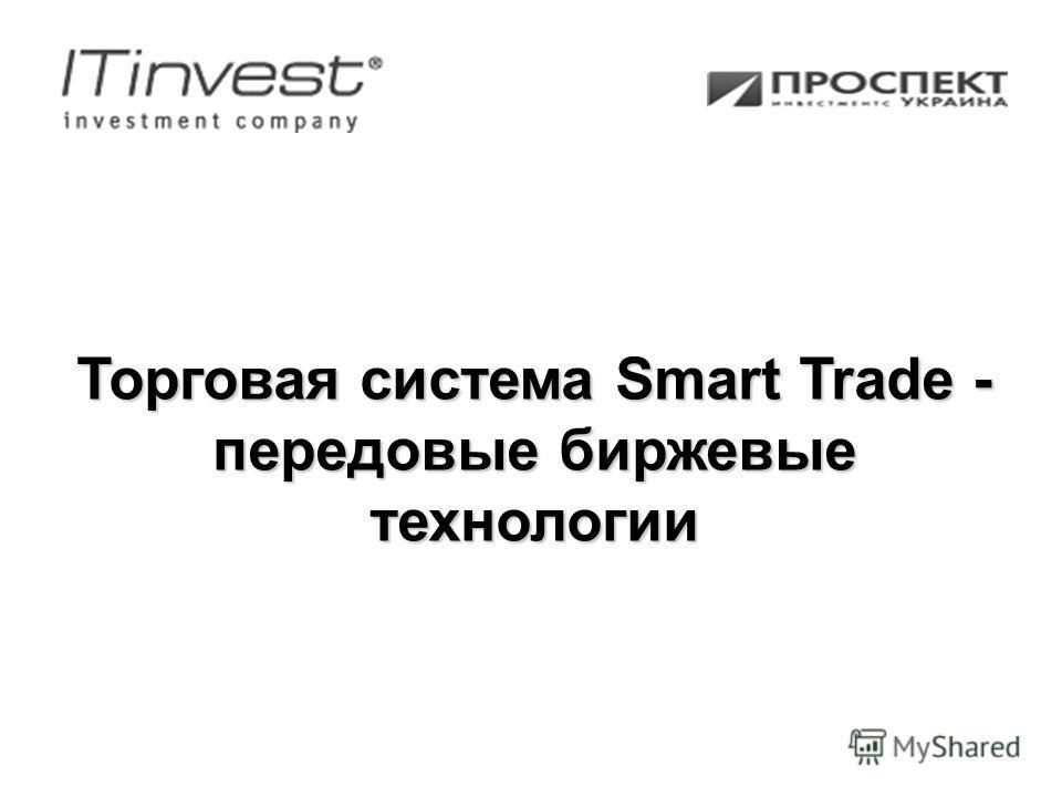 Торговая система Smart Trade - передовые биржевые технологии