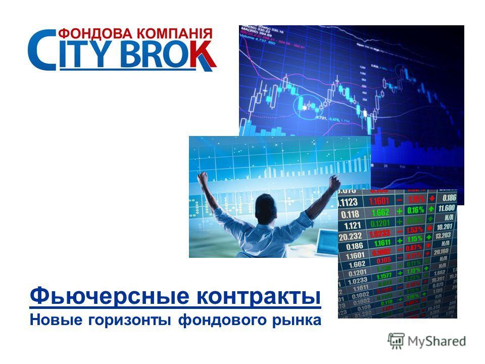Фьючерсные контракты Новые горизонты фондового рынка