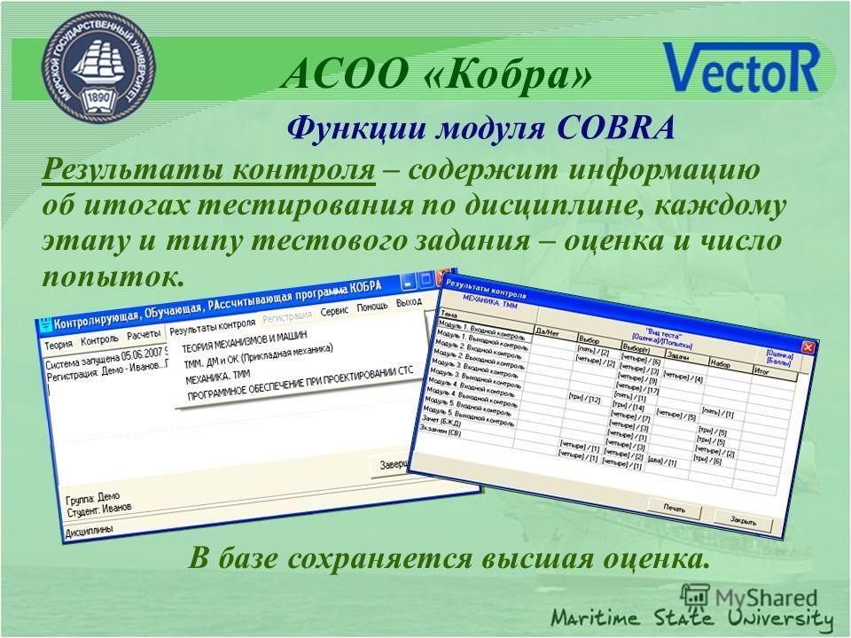Результаты контроля – содержит информацию об итогах тестирования по дисциплине, каждому этапу и типу тестового задания – оценка и число попыток. В базе сохраняется высшая оценка. АСОО «Кобра» Функции модуля COBRA