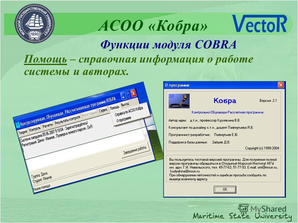 Помощь – справочная информация о работе системы и авторах. АСОО «Кобра» Функции модуля COBRA