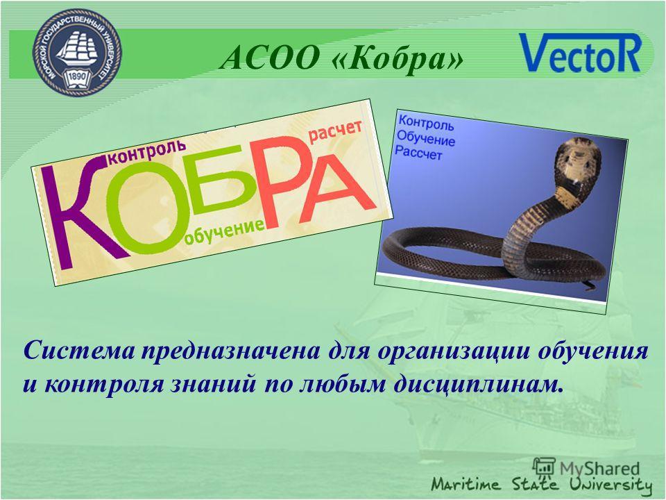 Система предназначена для организации обучения и контроля знаний по любым дисциплинам. АСОО «Кобра»