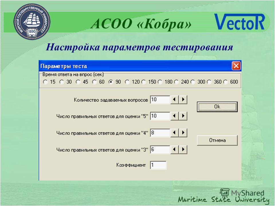 Настройка параметров тестирования АСОО «Кобра»