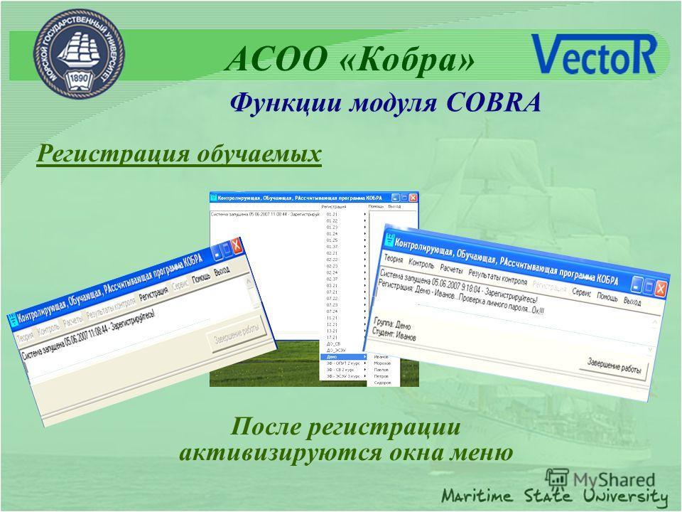 Функции модуля COBRA Регистрация обучаемых После регистрации активизируются окна меню АСОО «Кобра»