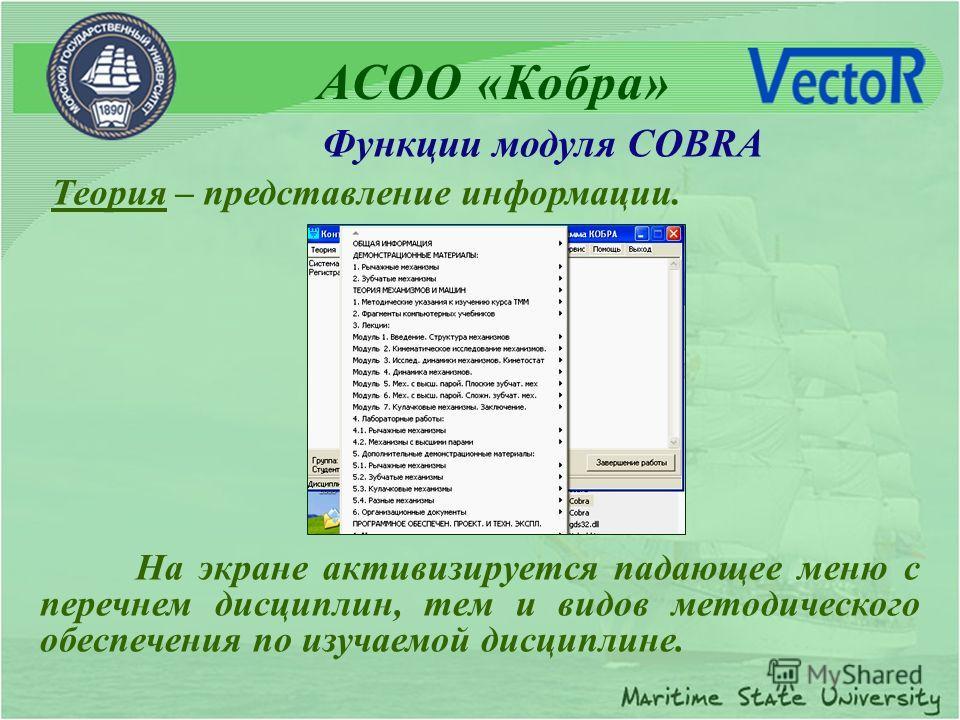Теория – представление информации. На экране активизируется падающее меню с перечнем дисциплин, тем и видов методического обеспечения по изучаемой дисциплине. АСОО «Кобра» Функции модуля COBRA