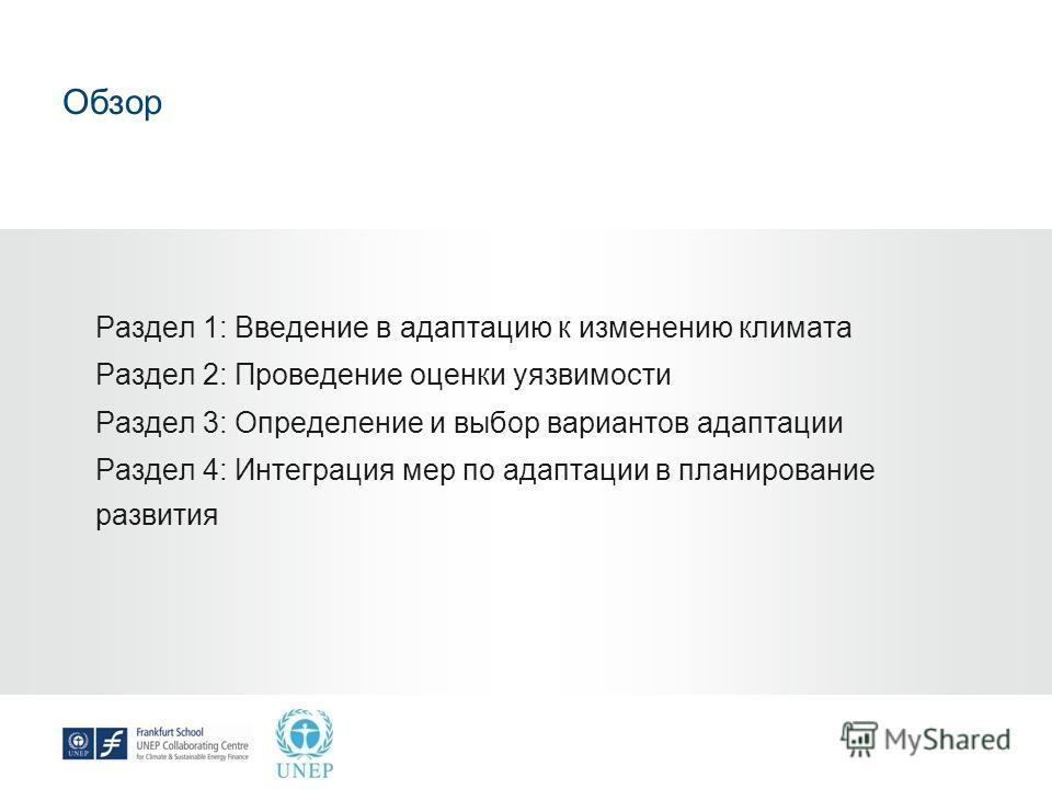 Обзор Раздел 1: Введение в адаптацию к изменению климата Раздел 2: Проведение оценки уязвимости Раздел 3: Определение и выбор вариантов адаптации Раздел 4: Интеграция мер по адаптации в планирование развития