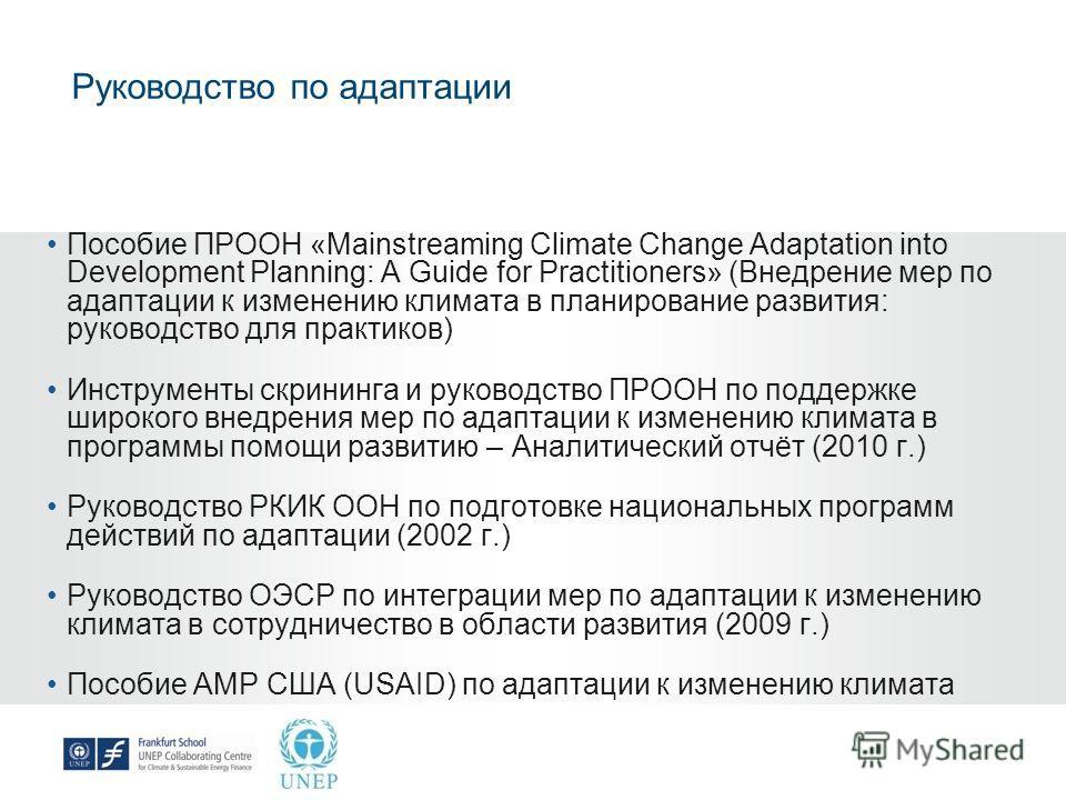 Руководство по адаптации Пособие ПРООН «Mainstreaming Climate Change Adaptation into Development Planning: A Guide for Practitioners» (Внедрение мер по адаптации к изменению климата в планирование развития: руководство для практиков) Инструменты скри
