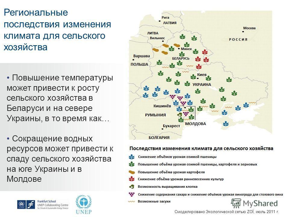 Региональные последствия изменения климата для сельского хозяйства Повышение температуры может привести к росту сельского хозяйства в Беларуси и на севере Украины, в то время как… Сокращение водных ресурсов может привести к спаду сельского хозяйства