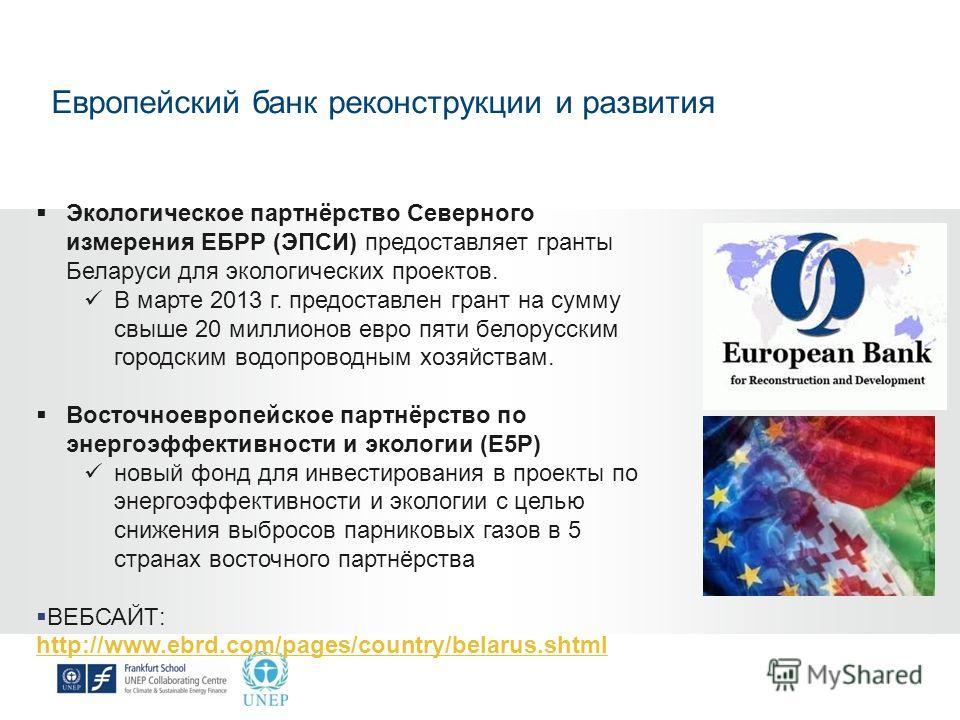 Экологическое партнёрство Северного измерения ЕБРР (ЭПСИ) предоставляет гранты Беларуси для экологических проектов. В марте 2013 г. предоставлен грант на сумму свыше 20 миллионов евро пяти белорусским городским водопроводным хозяйствам. Восточноевроп