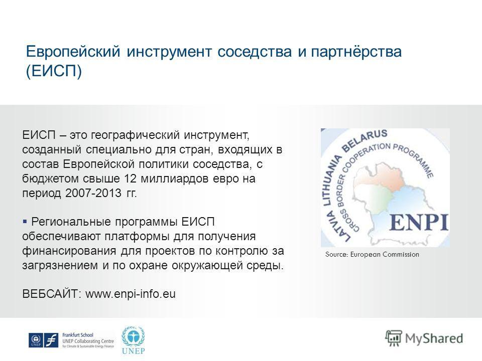 ЕИСП – это географический инструмент, созданный специально для стран, входящих в состав Европейской политики соседства, с бюджетом свыше 12 миллиардов евро на период 2007-2013 гг. Региональные программы ЕИСП обеспечивают платформы для получения финан