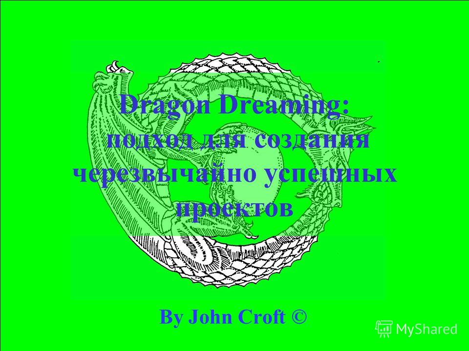 Dragon Dreaming: подход для создания черезвычайно успешных проектов By John Croft ©